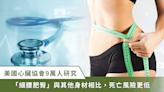 你是長壽身材嗎?美國心臟協會9萬人研究:「細腰肥臀、大腿有肉」最好