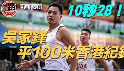 【田徑系列賽】吳家鋒100米初賽平香港紀錄 決賽強勢封王