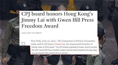美保護記者委員會向黎智英頒新聞自由獎 讚揚「新聞自由戰士」 期望他有天能親身領獎 | 蘋果日報