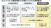 日本研擬商務人士「三天入境免隔離」 台灣也在列