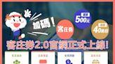 【快訊】中獎號碼暴增至12組! 「客庄券2.0」第二波中籤名單出爐