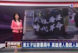 香港警暴「831太子站事件」周年 高雄港人發起人鏈活動聲援