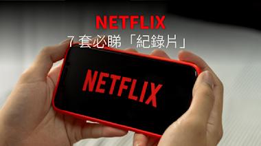 【Netflix 推薦】2021 年 7 套必睇「紀錄片」 | 香港 |