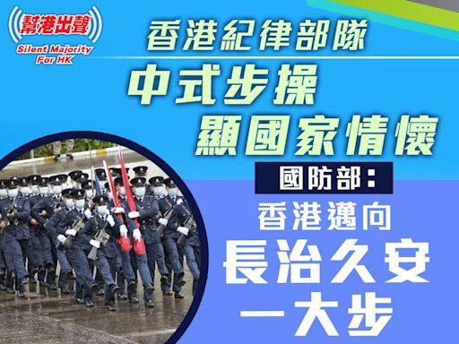 香港紀律部隊中式步操顯國家情懷 國防部:香港邁向長治久安一大步 認同!