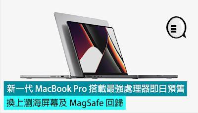 新一代 MacBook Pro 搭載最強處理器即日預售,換上瀏海屏幕及 MagSafe 回歸
