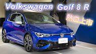 【HD影片】歐系鋼炮之王!Volkswagen Golf 8 R 熱血上市