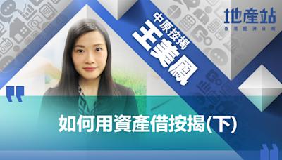 如何用資產借按揭(下) - 香港經濟日報 - 地產站 - 專家站