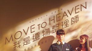 《我是遺物整理師》感動人心 除看李帝勳與陳俊翔飆戲 更見AS特質與優勢