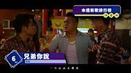 台灣指標華語新歌榜 | 金曲男歌手花落誰家 | 排行榜EP16