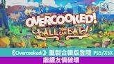 《Overcooked!》重製合輯版登陸 PS5/XSX 繼續友情破壞!