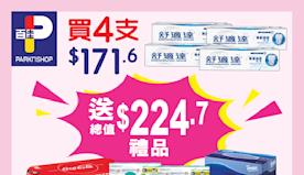 【百佳】買4支指定舒適達牙膏 送總值$224.7禮品(即日起至優...