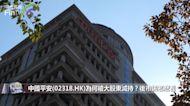 中國平安(02318.HK)為何被大股東減持?後市該怎麽看