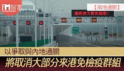 【兩地通關】將取消大部分來港免檢疫群組 以爭取與內地通關 - 香港經濟日報 - 即時新聞頻道 - iMoney智富 - 理財智慧