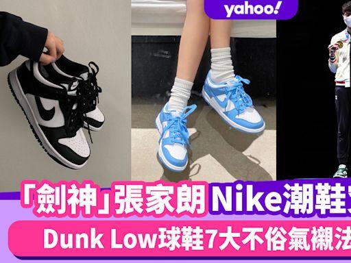 #WearThisAllWeek 張家朗Nike Dunk Low穿搭球鞋被熱搜!「劍神」同款潮鞋7大不俗氣穿搭風格