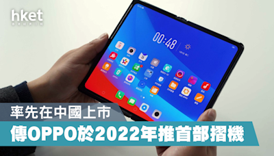【摺疊手機】OPPO料明年推首部摺疊手機 採用8吋屏幕具備120Hz刷新率 - 香港經濟日報 - 即時新聞頻道 - 科技