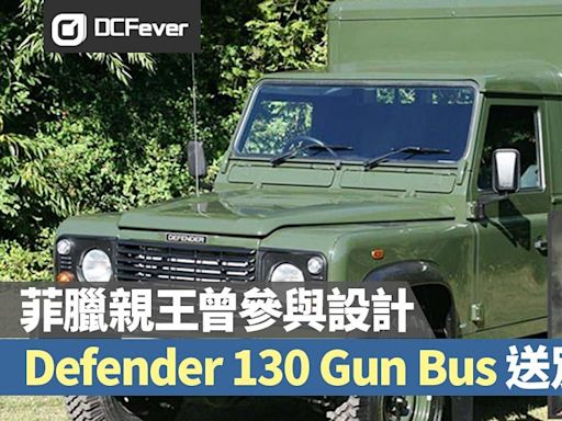 【菲臘親王逝世】生前參與設計!Land Rover Defender 130 Gun Bus 送別 - DCFever.com
