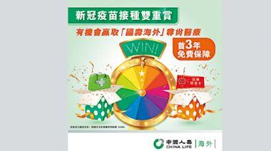 中國人壽(海外)推出「新冠疫苗接種雙重賞」