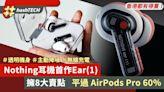 Nothing耳機首作ear 1擁主動降噪等8大賣點、價錢只為AirPods四成|科技玩物