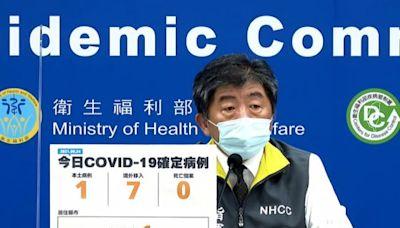 9/24本土新冠增1例 鴻海子公司員工判定確診   台灣好新聞 TaiwanHot.net