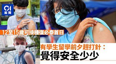 12至15歲青年今起打復必泰 學生冀助群體免疫 盡早恢復全日面授