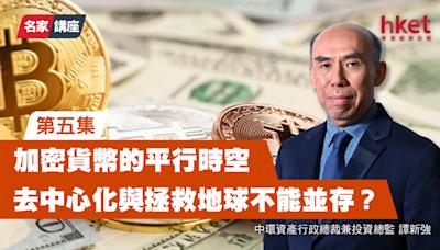 【財金投資名家講座】加密貨幣的平行時空 去中心化與拯救地球不能並存?(一按即睇) - 香港經濟日報 - 理財 - 個人增值