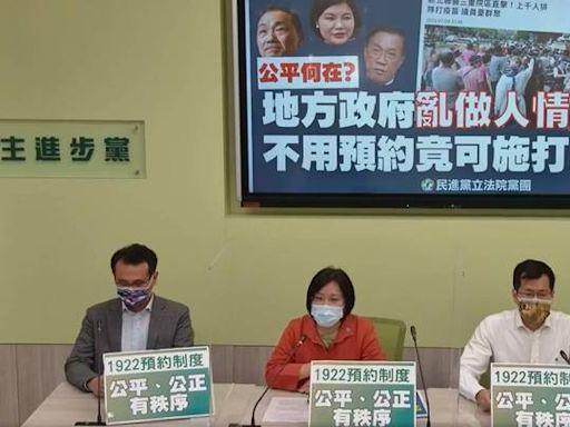 高嘉瑜是否涉及疫苗關說 民進黨團將送黨團會議處理