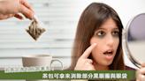 黑眼圈、眼袋很難消? 用茶包熱敷、冰敷,幫助消除黑青腫脹