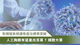 免疫治療新突破!《Cell Reports》:人工胸線有望製造百萬T細胞大軍