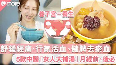 月經前後湯水推介: 改善腹脹、水腫!5款滋陰養顏、健脾化瘀|SundayMore