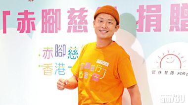 方紹聰赤腳籌款回饋社會 - 今日娛樂新聞 | 香港即時娛樂報道 | 最新娛樂消息 - am730