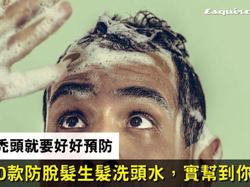 20款防脫髮產品推介 | 防脫髮洗頭水、生髮洗頭水男女適用令讓頭髮更豐厚︱Esquire HK
