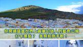 你見過世界上最夢幻迷人的藍色山城打卡景點?美照拍到手軟!