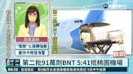 第二批91萬劑BNT 5:41抵桃園機場