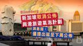 旅遊氣泡︱彭博:新加坡取消公佈星港旅遊氣泡 消息:只延至下周非取消 | 蘋果日報