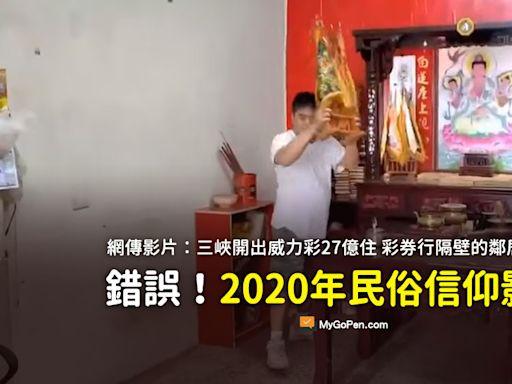 【錯誤】三峽開出威力彩27億住彩券行隔壁的鄰居抓狂的影片?2020年民俗信仰影片