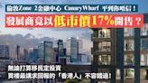 信報編輯推介 -- 倫敦Zone 2金融中心Canary Wharf平到你唔信!發展商竟以低市價17%開售?
