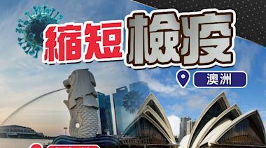 來自澳洲新西蘭新加坡已打針遊客 檢疫期縮減至7日或以下