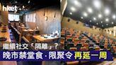 【限聚令延長】疫情又再打擊生意?消息:社交距離防疫措施再延長至2月3日 - 香港經濟日報 - 中小企 - 行內熱話