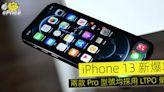 iPhone 13 新爆料 兩款 Pro 型號均採用 LTPO 螢幕