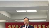 台勝科首度透露:積極檢討及規劃建新世代工廠 - 台視財經