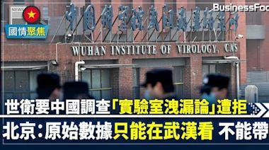 【新冠病毒】世衛提二次調查武漢實驗室 中國批:不可能接受 反對將調查政治化 | BusinessFocus