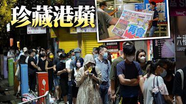 香港《蘋果日報》停刊 台灣記協向中國表達強烈抗議 | 蘋果新聞網 | 蘋果日報