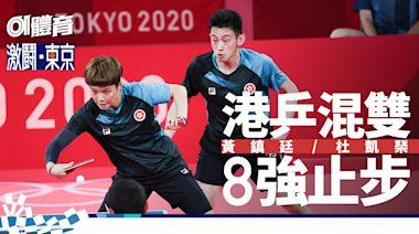 東京奧運︱黃鎮廷杜凱琹乒乓混雙8強激戰7局 爭議判決下憾負