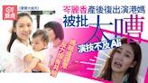 寶寶大過天|岑麗香被批浮誇「得個嘈字」 媽咪級觀眾大讚有共鳴