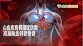 心血管疾病初期症狀易忽略 健檢「加一項」保命