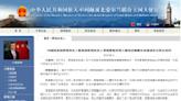 英首相、外交官員齊「撐港」中使館氣炸跳針「停止干涉香港」