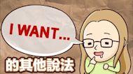 不要再說 I want 了! 5句強調「我想要」的英文說法!【2分鐘英語教室】
