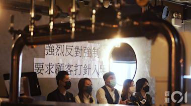 疫苗氣泡|酒吧業反對強制客人打針換復業 拒打針員工要停薪留職