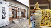獨特「醬油豆漿冰淇淋」老饕必嘗鮮!豆油伯「日式老宅」文化體驗館落腳屏東勝利星村