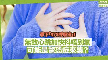 【中西醫點睇】無故心跳加快抖不過氣,或是驚恐症來襲!深呼吸會更緊張!「478呼吸法」幫到手 | 健康解「迷」